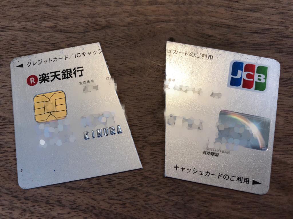 早速ハサミを入れたクレジットカード